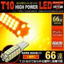 LED T10 SMD 66連 アンバー 【T10ウェッジ球】 超広角の照射角度270度 サイドマーカー サイドウインカー ウインカー…