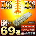 LED T16 T10 ハイパワーSMD69連 アンバー/橙/オレンジ色/黄 【T10ウェッジ球】サイドマーカー サイドウインカー ウインカーランプ 無極性 1...