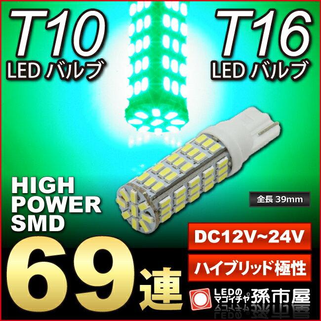 【お一人様1個限り】 LED T16 T10 ハイパワーSMD69連 グリーン/緑 【T10ウェッジ球】 無極性 12V-24V対応 車LED【孫市屋】●(lbs69g)