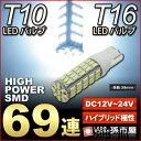 LED T16 T10 ハイパワー69連 ホワイト/白 超高輝LED搭載 / バックランプ・ポジションランプ t16 バックランプに最適 【T10ウェッジ球】 ハイブリッド極性・無極性 車LED 12