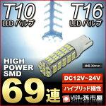 T10-SMD69連-白【T10ウェッジ球】【バックランプに最適】【LED】【ハイブリッド極性】【孫市屋】【ホワイト/白】●(lbs69w)