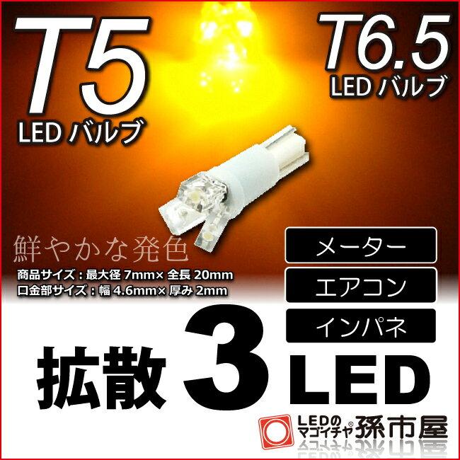 T5 LED 拡散 3 LED アンバー / オレンジ色 / 黄 【T5 T6.5小型ウェッジ】 拡散型 LED 3連 バルブ DC12V 車 エアコン インバネ メーター【孫市屋】●(LC03-A)