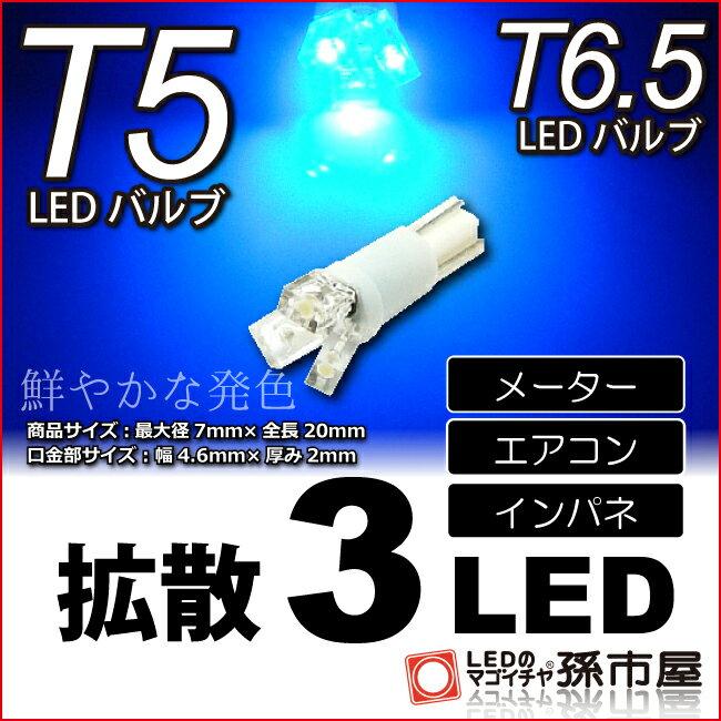 T5 LED 拡散 3 LED 青 / ブルー 【T5 T6.5小型ウェッジ】 拡散型 LED 3連 バルブ DC12V 車 エアコン インバネ メーター【孫市屋】●(LC03-B)