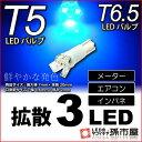 T5 LED 拡散 3 LED 青 / ブルー 【T5 T6.5小型ウェッジ】 拡散型 LED 3連 バルブ DC12V 車 エアコン インバネ メータ…