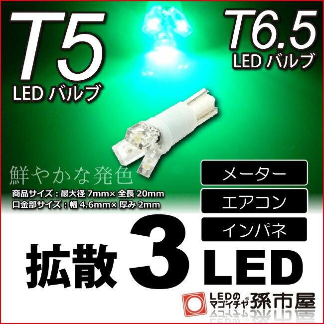 T5 LED 拡散 3 LED 緑 / グリーン 【T5 T6.5小型ウェッジ】 拡散型 LED 3連 バルブ DC12V 車 エアコン インバネ メーター【孫市屋】●(LC03-G)