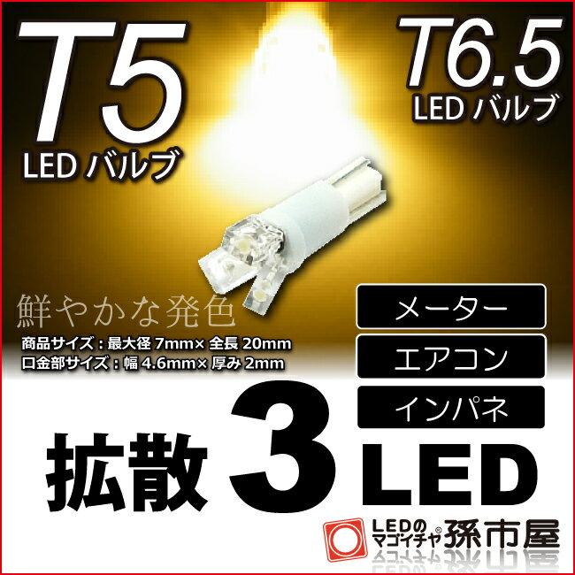 T5 LED 拡散 3 LED 電球色 【T5 T6.5小型ウェッジ】 拡散型 LED 3連 バルブ DC12V 車 エアコン インバネ メーター【孫市屋】●(LC03-H)