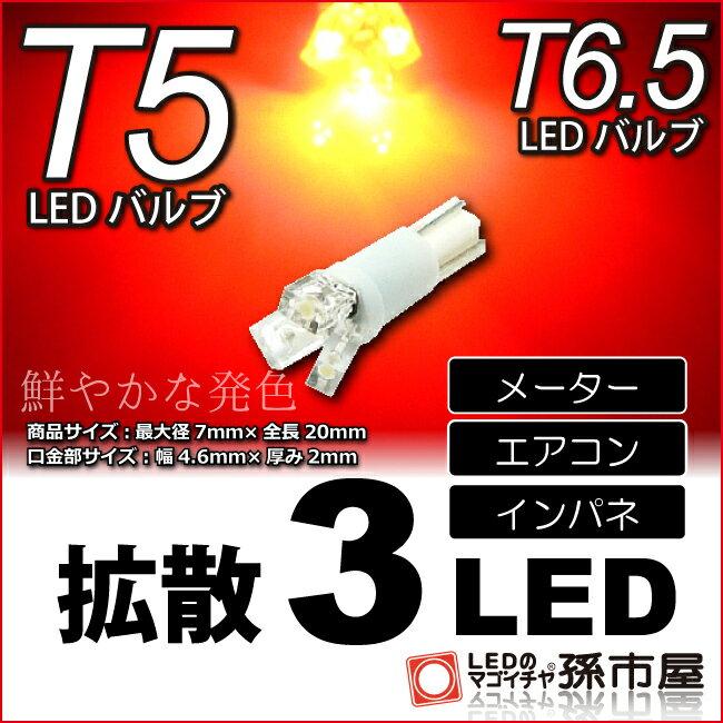 T5 LED 拡散 3 LED 赤 /レッド 【T5 T6.5小型ウェッジ】 拡散型 LED 3連 バルブ DC12V 車 エアコン インバネ メーター【孫市屋】●(LC03-R)