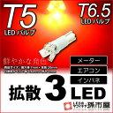 T5 LED 拡散 3 LED 赤 /レッド 【T5 T6.5小型ウェッジ】 拡散型 LED 3連 バルブ DC12V 車 エアコン インバネ メーター…