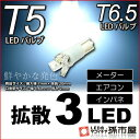 T5 LED 拡散 3 LED 白 / ホワイト 【T5 T6.5小型ウェッジ】 拡散型 LED 3連 バルブ DC12V 車 エアコン インバネ メーター【孫市屋】●(LC03-W)