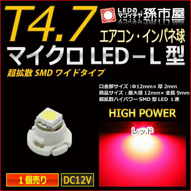 T4.7 led マイクロLED L型 SMDワイド 赤 レッド 【T4.7】 超拡散ハイパワーSMD 【メーター球】 エアコンパネル インパネ シフトインジケーター球 シガーライター球 灰皿内照明 などに【孫市屋】●(LCL7-R)