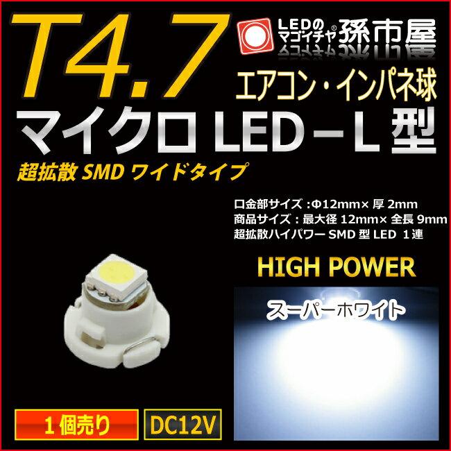 T4.7 led マイクロLED L型 SMDワイド 白 ホワイト 【T4.7】 超拡散ハイパワーSMD 【メーター球】 エアコンパネル インパネ シフトインジケーター球 シガーライター球 灰皿内照明 などに【孫市屋】●(LCL7-W)