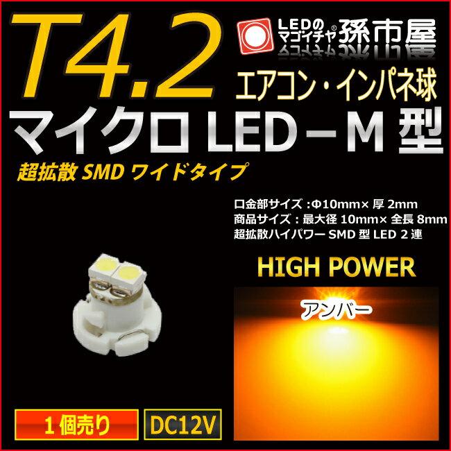 T4.2 led マイクロLED M型 SMDワイド アンバー 【T4.2】 超拡散ハイパワーSMD 【メーター球】 エアコンパネル インパネ シフトインジケーター球 シガーライター球 灰皿内照明 などに【孫市屋】●(LCM7-A)