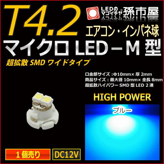T4.2 led マイクロLED M型 SMDワイド 青 ブルー 【T4.2】 超拡散ハイパワーSMD 【メーター球】 エアコンパネル インパネ シフトインジケーター球 シガーライター球 灰皿内照明 などに【孫市屋】●(LCM7-B)