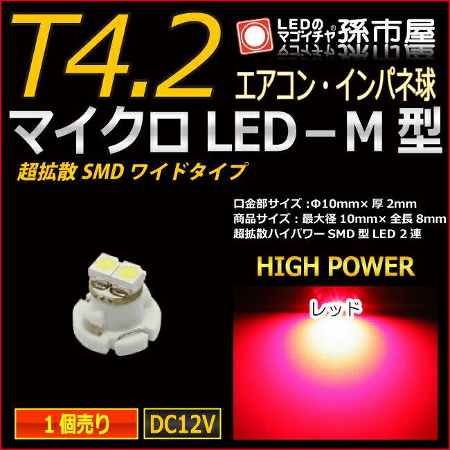 T4.2 led マイクロLED M型 SMDワイド 赤 レッド 【T4.2】 超拡散ハイパワーSMD 【メーター球】 エアコンパネル インパネ シフトインジケーター球 シガーライター球 灰皿内照明 などに【孫市屋】●(LCM7-R)
