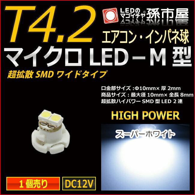 T4.2 led マイクロLED M型 SMDワイド 白 ホワイト 【T4.2】 超拡散ハイパワーSMD 【メーター球】 エアコンパネル インパネ シフトインジケーター球 シガーライター球 灰皿内照明 などに【孫市屋】●(LCM7-W)