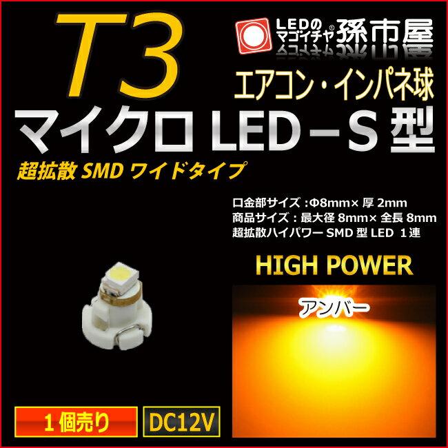 T3 led マイクロLED S型 SMDワイド アンバー 【T3】 超拡散ハイパワーSMD 【メーター球】 エアコンパネル インパネ シフトインジケーター球 シガーライター球 灰皿内照明 などに【孫市屋】●(LCS7-A)
