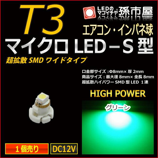 T3 led マイクロLED S型 SMDワイド 緑 グリーン 【T3】 超拡散ハイパワーSMD 【メーター球】 エアコンパネル インパネ シフトインジケーター球 シガーライター球 灰皿内照明 などに【孫市屋】●(LCS7-G)