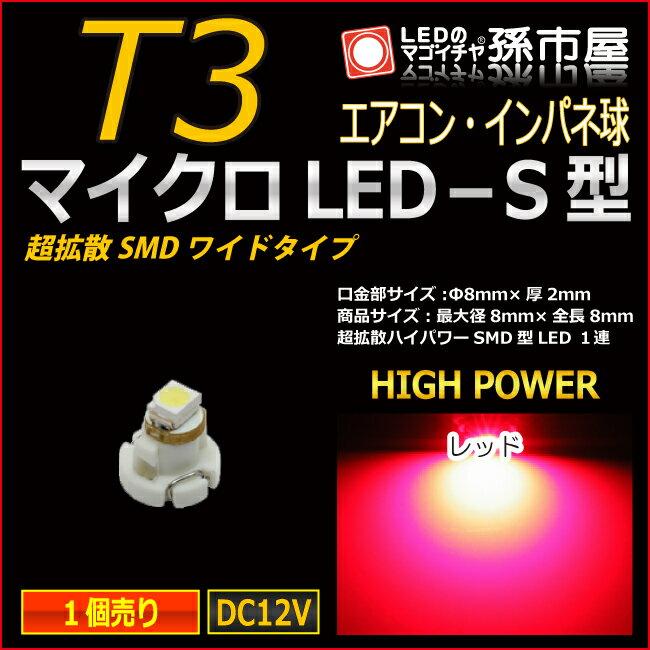 T3 led マイクロLED S型 SMDワイド 赤 レッド 【T3】 超拡散ハイパワーSMD 【メーター球】 エアコンパネル インパネ シフトインジケーター球 シガーライター球 灰皿内照明 などに【孫市屋】●(LCS7-R)