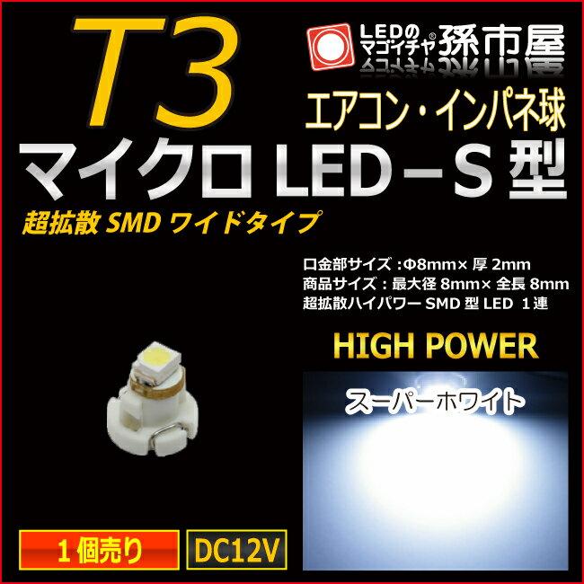 T3 led マイクロLED S型 SMDワイド 白 ホワイト 【T3】 超拡散ハイパワーSMD 【メーター球】 エアコンパネル インパネ シフトインジケーター球 シガーライター球 灰皿内照明 などに【孫市屋】●(LCS7-W)