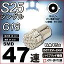 期間限定!ポイント10倍LED S25 シングル SMD47連 白 ホワイト 【S25 ウェッジ球】【g18 LED】【BA15s】【s25 LED】 バックラ...