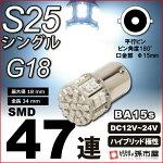S25シングル-SMD47連-白【BA15s】【47連】【超高輝度】【孫市屋】【ホワイト/白】●(LD47-W)