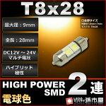 T8×28-ハイパワーSMD2連-電球色【T8×28(S7.5/7)】【ハイパワーSMD型LED2連】【DC12V〜24Vマルチ電圧仕様(MAX32Vまで使用可能)】【ハイブリッド極性】【孫市屋】【電球色】●(LF28AH)