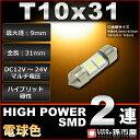 T10x31 ハイパワーSMD2連 電球色 / ウォームホワイト 高演色LED 【ルームランプ led 汎用】 T10×31 (S8.5/8.5) 無極…