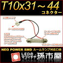 T10x31〜T10x44コネクター ネオパワーSMDシリーズ対応【孫市屋】●(LFOP59)