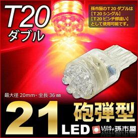 T20 ダブル 21LED 赤/レッド 【T20ウェッジ球】 T20 シングル、T20 ピンチ部違い にも使用可能 【ハイブリッド極性 無極性】 砲弾型 LED【孫市屋】●(LH21-R)