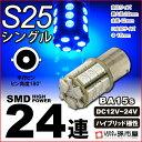 LED S25 シングル SMD24連 青 / ブルー 【S25 ウェッジ球】【BA15s】【s25 LED】 無極性 12V-24V車 高品質3チップSMD…