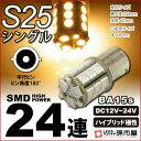 LED S25 シングル SMD24連 電球色 / ウォームホワイト 高演色LED 【S25 ウェッジ球】【BA15s】【s25 LED】 無極性 12V-24V 高品質3チップSMD【孫市屋】●(L