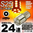LED S25ピン角違い SMD24連 アンバー/橙/オレンジ色/黄 ウインカーランプ 等 BAU15s 【無極性】12V-24V車 高品質3チッ…
