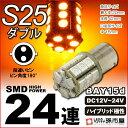 LED S25 ダブル SMD24連 アンバー / 橙 / オレンジ色 / 黄 ウインカーランプ 等【S25 ウェッジ球】BAY15d 【無極性】1…