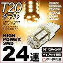 LED T20 ダブル SMD24連 電球色 / ウォームホワイト 高演色LED 【T20ウェッジ球】 T20 シングル T20 ピンチ部違い に…