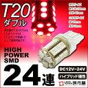 【お一人様1個限り】LED T20ダブル SMD24連 レッド/赤 T20シングル T20ピンチ部違いにも使用可能 【無極性】 テールラ…