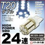 T20ウェッジ球【SMD-24連型LED】【3チップLED/24個搭載】【ホワイト/白】★超高輝度★超広角の照射角度270度★全長42mm