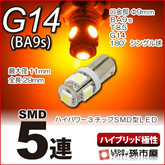 期間限定!ポイント10倍LED G14 SMD 5連 アンバー 【G14】【BA9s】ハイブリッド極性 12V 車 LED バルブ 高品質3チップSMD【孫市屋】●(LNS5-A)