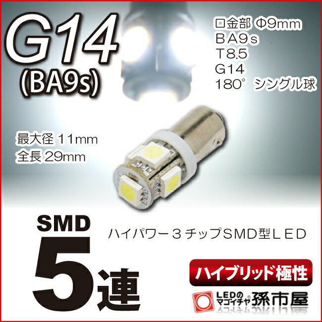 期間限定!ポイント10倍LED G14 SMD 5連 白 ホワイト 【G14】【BA9s】 ハイブリッド極性 12V 車 LED バルブ 高品質3チップSMD【孫市屋】●(LNS5-W)