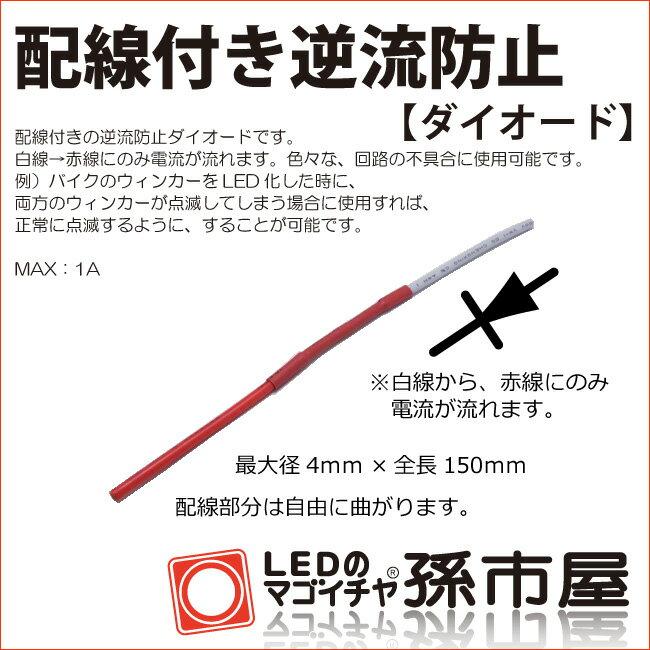 配線付き逆流防止【ダイオード】 白線→赤線にのみ電流が流れます LED 化 オプション【孫市屋】●(LOPA-2)