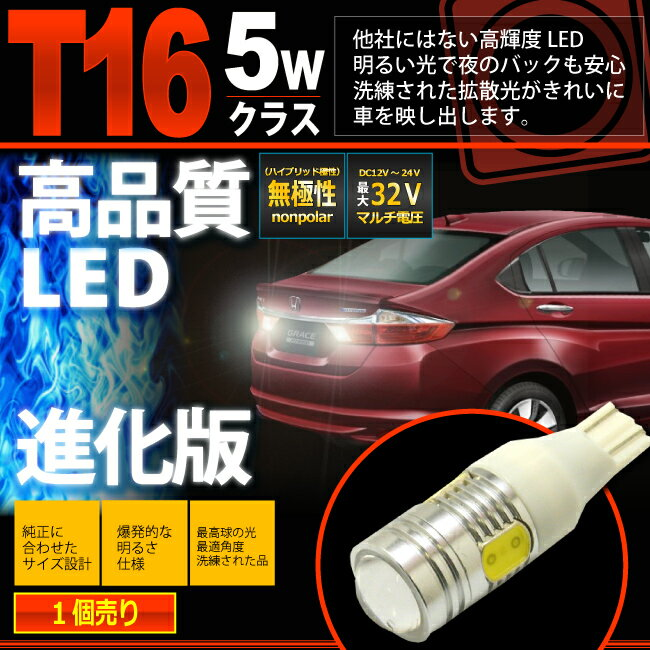 T16 / T10 ウェッジ球 LEDバルブ 5W T16ハイパワーSMD 白 ホワイト CREE社製チップ搭載【孫市屋】●(LBX5-W)