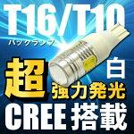 T16/T10ウェッジ球LEDバルブ5WT16ハイパワーSMD白ホワイトCREE社製チップ搭載P16Sep15【孫市屋】●(LBX5-W)