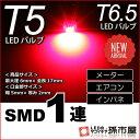 T5 SMD 1連 赤 レッド 【T5】 【T6.5】 バルブ DC12V 車 エアコン インバネ メーター【孫市屋】●(LC07-R)