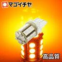 LED T20 ダブル SMD24連 アンバー 黄 オレンジ色 橙 【T20ウェッジ球】 T20 シングル T20 ピンチ部違い にも使用可能 …