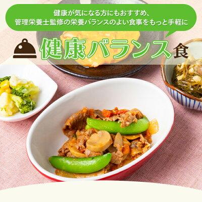 健康バランス食(7食セット)