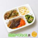 【送料無料】健康バランス食(7食セット) 管理栄養士監修 まごころケア食 【冷凍弁当 冷凍食品 冷凍 冷食 惣菜 おか…
