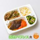 【送料無料】健康バランス食(10食セット) 管理栄養士監修 まごころケア食 【冷凍弁当 冷凍食品 冷凍 冷食 惣菜 お…