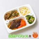 【送料無料】健康バランス食(21食セット) 管理栄養士監修 まごころケア食 【冷凍弁当 冷凍食品 冷凍 冷食 惣菜 お…