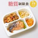 糖質制限食(7食セット) 【冷凍弁当 冷凍食品 冷凍 弁当 冷食 惣菜 おかず 昼食 ランチ 簡単おかず 簡単調理 レンジ…