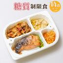 糖質制限食(14食セット) 【冷凍弁当 冷凍食品 冷凍 弁当 冷食 惣菜 おかず 昼食 ランチ 簡単おかず 簡単調理 レンジ…