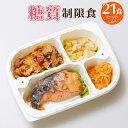 糖質制限食(21食セット) 【冷凍弁当 冷凍食品 冷凍 弁当 冷食 惣菜 おかず 昼食 ランチ 簡単おかず 簡単調理 レンジ…
